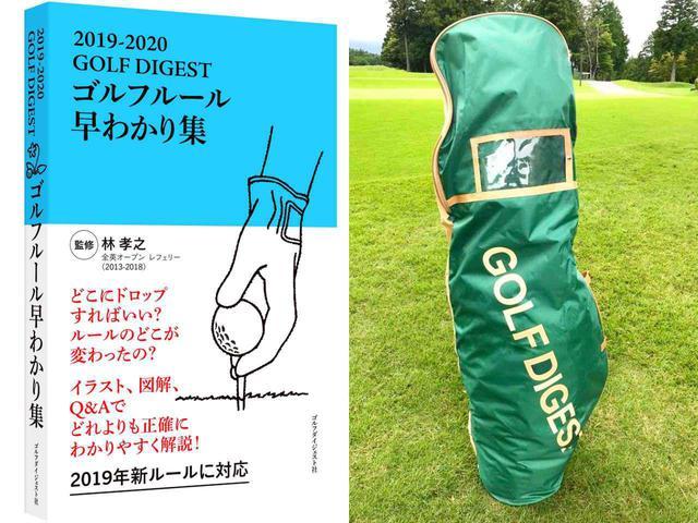 画像: ゴルフダイジェスト限定の入会特典です!