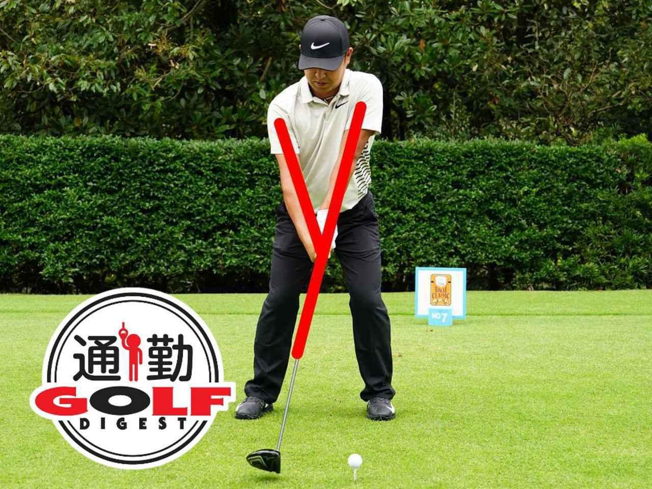 画像: 【通勤GD】時松隆光プロを育てた異次元打法「みんなの桜美式」Vol.13 「Y」から「y」でアークが大きくなる  ゴルフダイジェストWEB - ゴルフへ行こうWEB by ゴルフダイジェスト