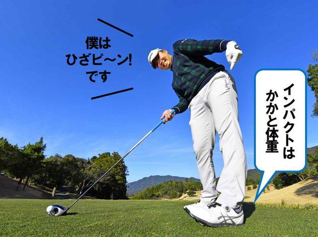 画像1: 【ヒッター代表】出水田大二郎プロ は、 左ひざを伸ばして腰をクルン!