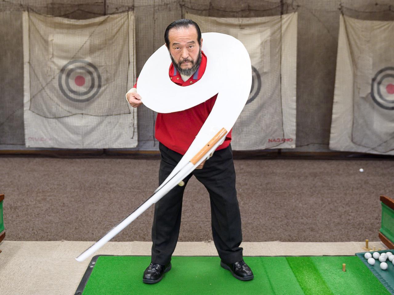 画像: 頭を中心に両肩が円を描き、左腕とシャフトが湾曲して一体化。スピードと再現性が上がる