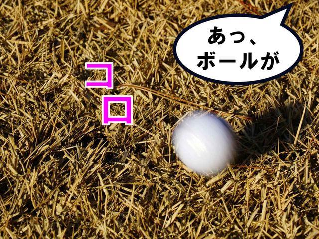 画像3: 【新ルール】スウィングの途中でボールが動いたけど、そのまま打っちゃった。これって罰あり? 罰なし?