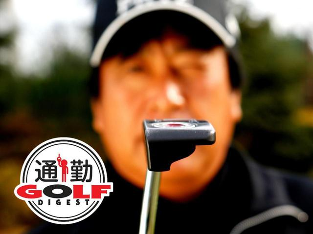 """画像: 【通勤GD】迷ったとき、ユハラに帰れ! Vol.28 """"転がりのいい""""のパットは空を飛ぶ  湯原信光 ゴルフダイジェストWEB - ゴルフへ行こうWEB by ゴルフダイジェスト"""