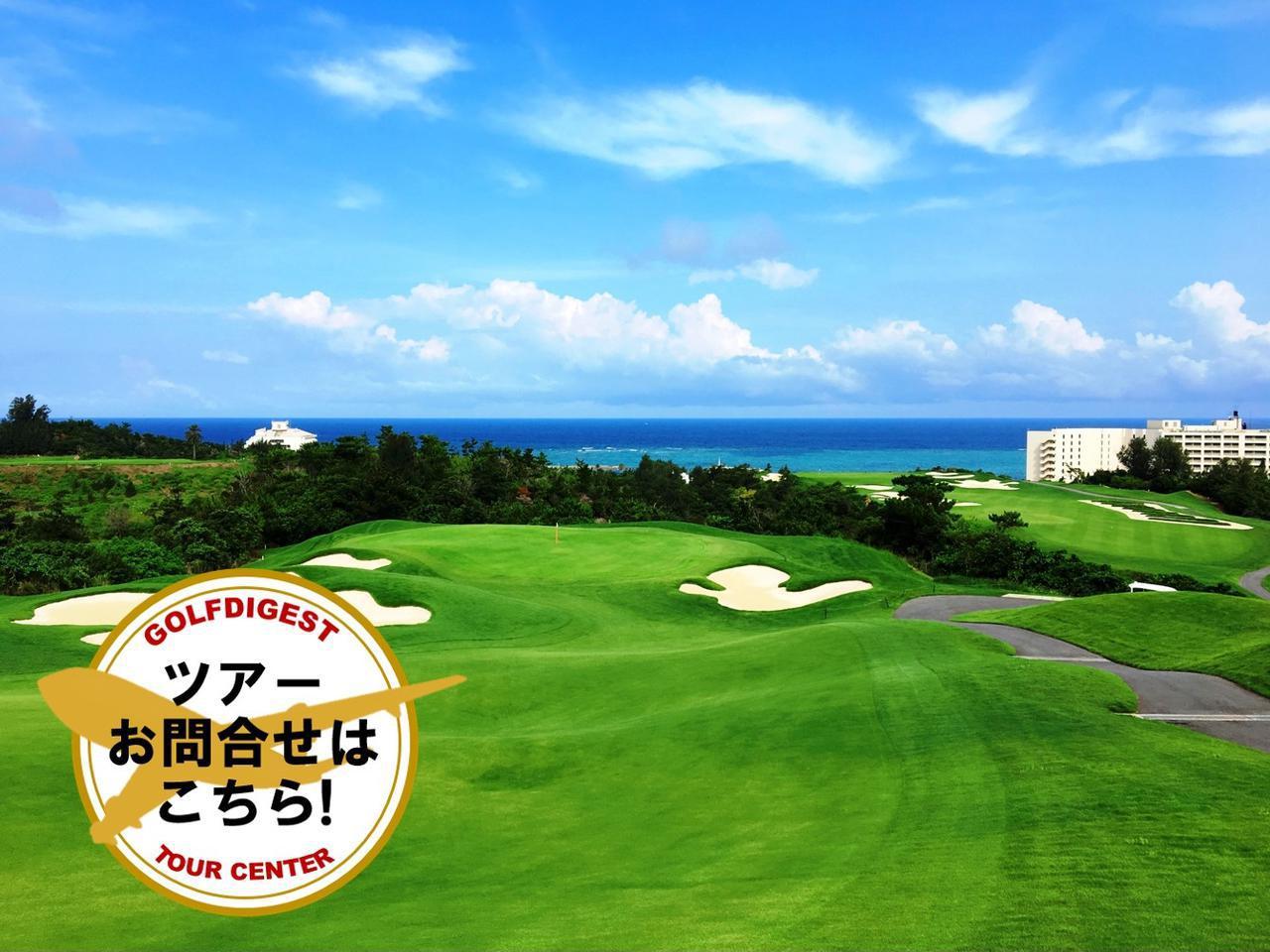 画像: 【沖縄・那覇】PGMゴルフリゾート沖縄でツーサム、宿泊は人気のザ・ナハテラス 2日間 1プレー - ゴルフへ行こうWEB by ゴルフダイジェスト