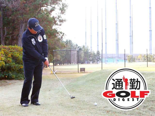 画像: 【通勤GD】迷ったとき、ユハラに帰れ! Vol.30 筋温を上げると冬ゴルフのパフォーマンスも上がる 湯原信光 ゴルフダイジェストWEB - ゴルフへ行こうWEB by ゴルフダイジェスト