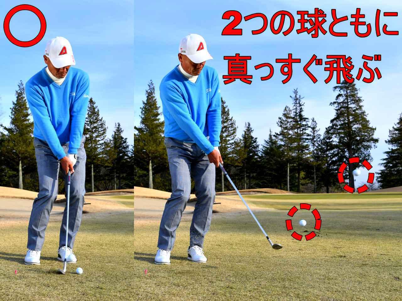 画像: 「2個のボールが真っすぐ飛べば、ゆるやかな軌道でボールを拾えた証拠です」