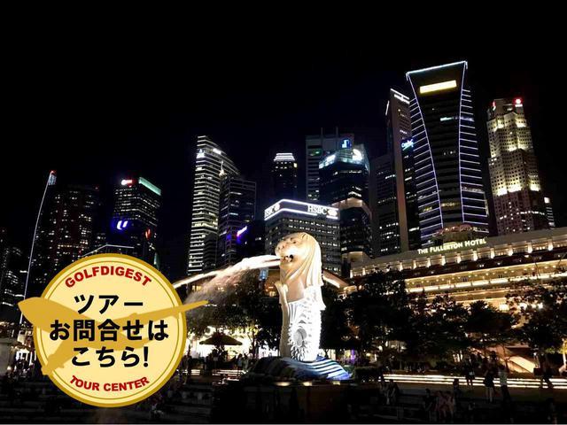 画像: 【シンガポール・ゴールデンウィーク】マリーナベイの眺めが美しいコースでゴルフ、お洒落に過ごすアジアゴルフ旅行 5日間 2プレー(添乗員同行/一人予約可能) - ゴルフへ行こうWEB by ゴルフダイジェスト