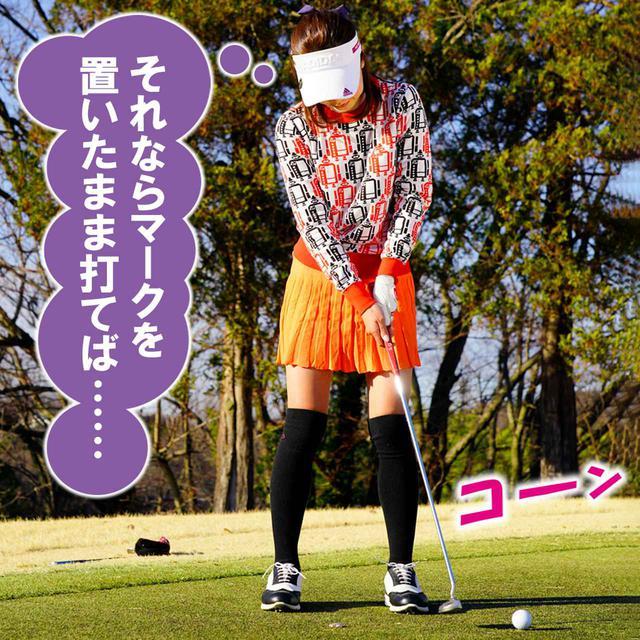 画像2: 【新ルール】ボールマーカーを置いたままパットをしてナイスイン! でも、これって認められるの?