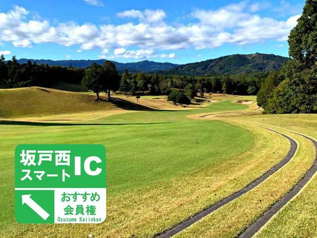 画像: 【ゴルフ会員権/インターチェンジ別おすすめゴルフ場】関越道・坂戸西スマートICが最寄り。圏央道を使えば神奈川からもアクセス良好! 都心からは1時間 - ゴルフへ行こうWEB by ゴルフダイジェスト