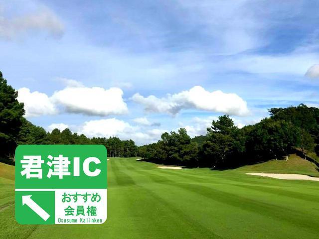 画像: 【ゴルフ会員権/インターチェンジ別おすすめゴルフ場】館山道・君津ICが最寄りのメンバーコース。アクアライン、東京湾フェリーが便利で、神奈川ゴルファーにも人気 - ゴルフへ行こうWEB by ゴルフダイジェスト