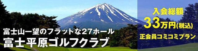 画像: ゴルフダイジェスト会員権サービス部のコミコミプラン golfdigest-play.jp