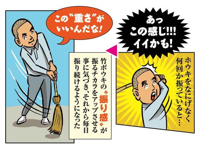 画像3: 海老原プロの竹ボウキ物語