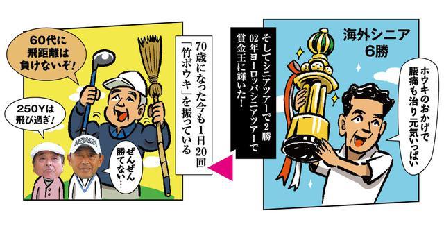 画像6: 海老原プロの竹ボウキ物語