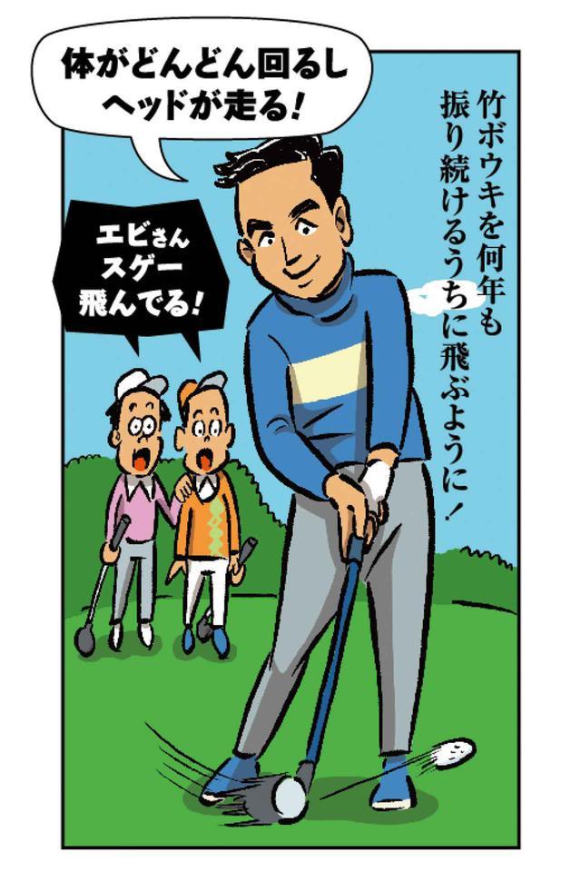 画像4: 海老原プロの竹ボウキ物語