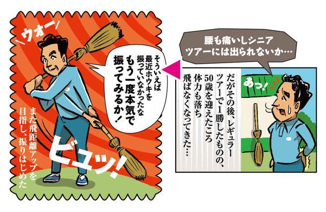 画像5: 海老原プロの竹ボウキ物語