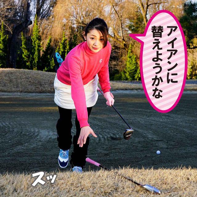 画像3: 【新ルール】バンカーで足場を固めた後、クラブを替えて打った。これって砂質のテストになる?