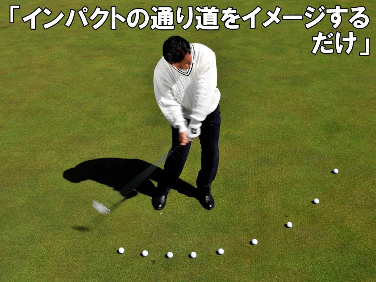 画像: クラブを上げて下ろす目的はインパクトにある。「上げ方、下ろし方に悩むくらいなら、いっそ考えなくていい。大切なのは、イメージした球筋を打っためのインパクトゾーンです」