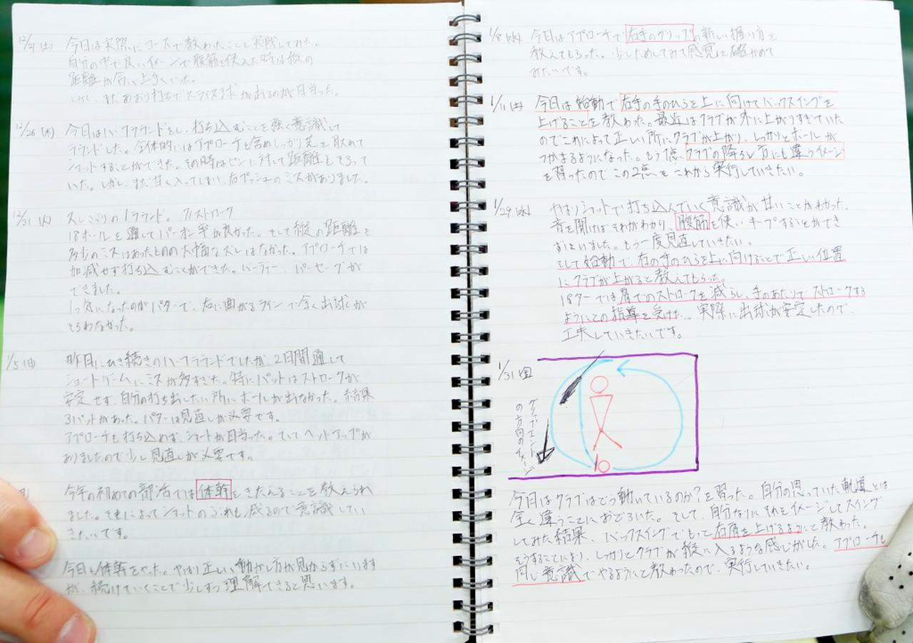画像: ゴルフ部員のノート。練習中のアドバイスと、その感触などが細かく記されていた。「ノートに書くことで整理できて、スウイング修正が効率よくできます」(ゴルフ部員談)