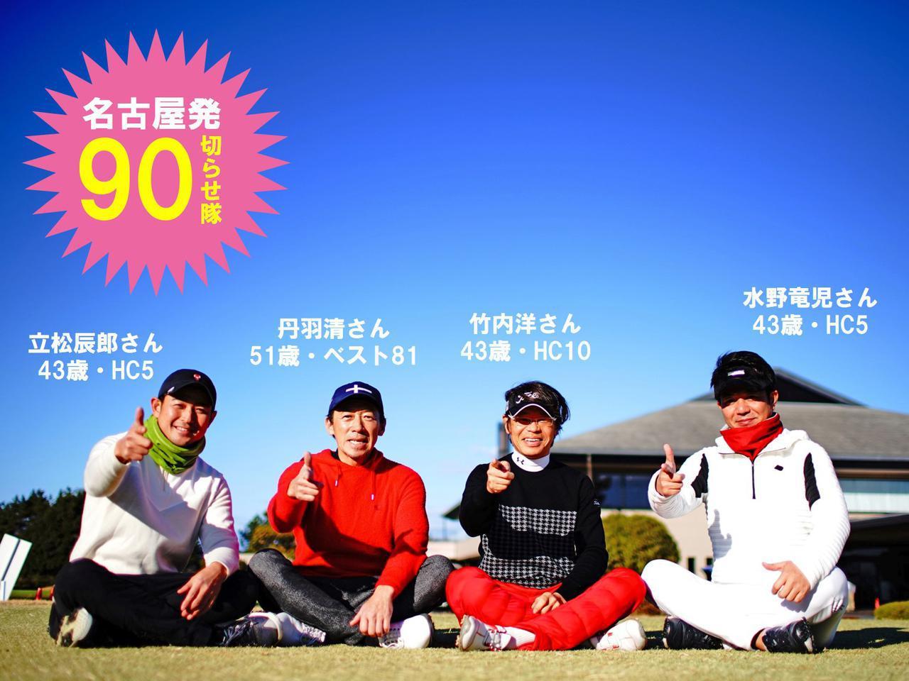 画像: 教えるのは、名古屋発「90切らせ隊」の4人
