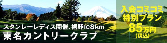 画像: はじめてのホームコース ゴルフ会員権ピックアップ情報