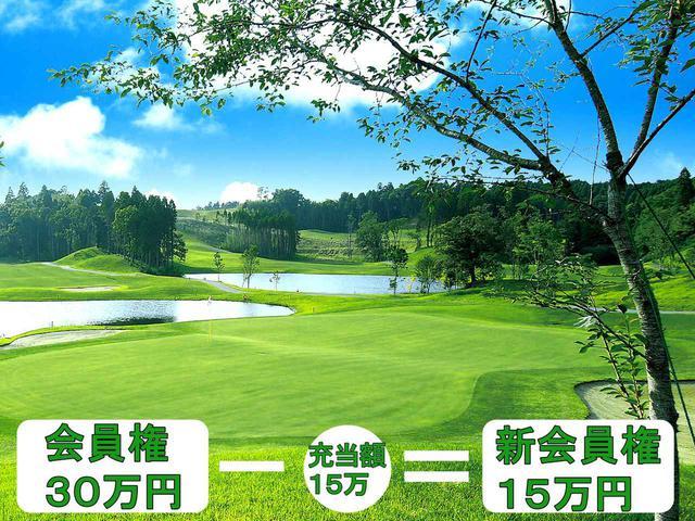 画像: 千葉県のイーグルレイクゴルフクラブ(写真)も預託金を名変料に充当できる。現在のゴルフ会員権相場は30万円前後、名変料30万円(税別)