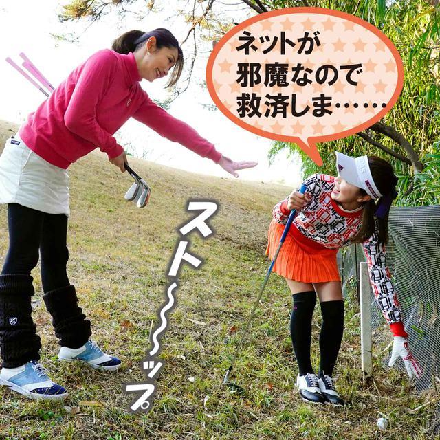 画像3: 【新ルール】OB杭の外側にあるネットが邪魔! これって救済受けられる?