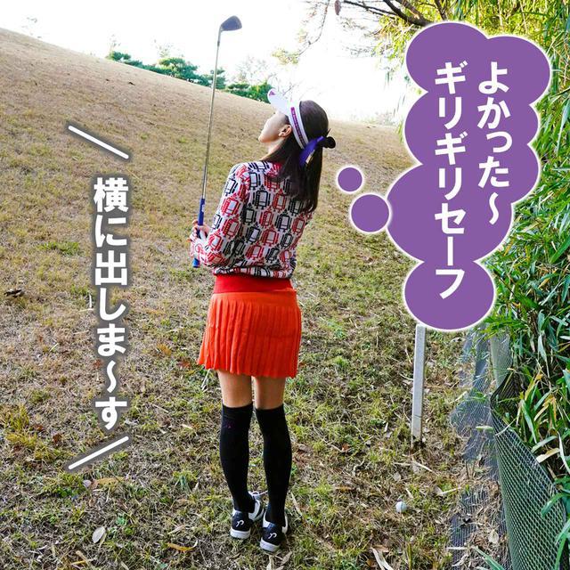 画像1: 【新ルール】OB杭の外側にあるネットが邪魔! これって救済受けられる?