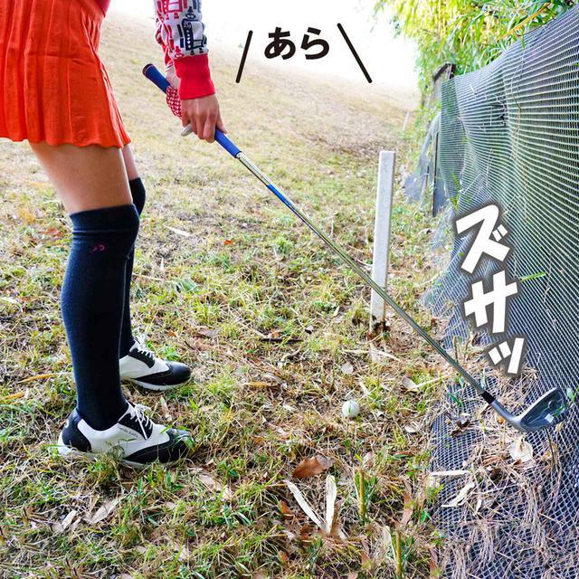 画像2: 【新ルール】OB杭の外側にあるネットが邪魔! これって救済受けられる?