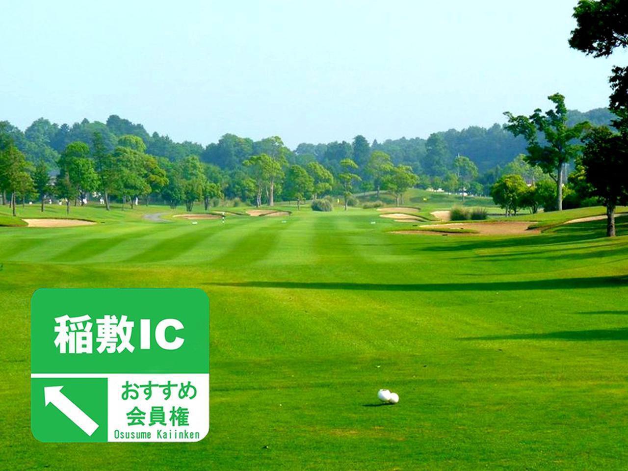 画像: 【ゴルフ会員権/インターチェンジ別おすすめゴルフ場】圏央道・稲敷インターが最寄り。クラブライフ充実、2つのゴルフ場を厳選 - ゴルフへ行こうWEB by ゴルフダイジェスト