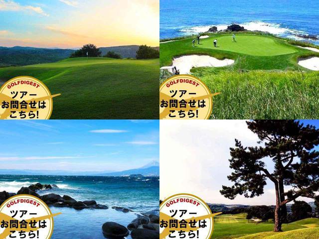 画像: 【まだ間に合うゴールデンウィーク】海外ゴルフツアー、国内ゴルフパック。ゴルフダイジェストツアーおすすめゴルフの旅 - ゴルフへ行こうWEB by ゴルフダイジェスト