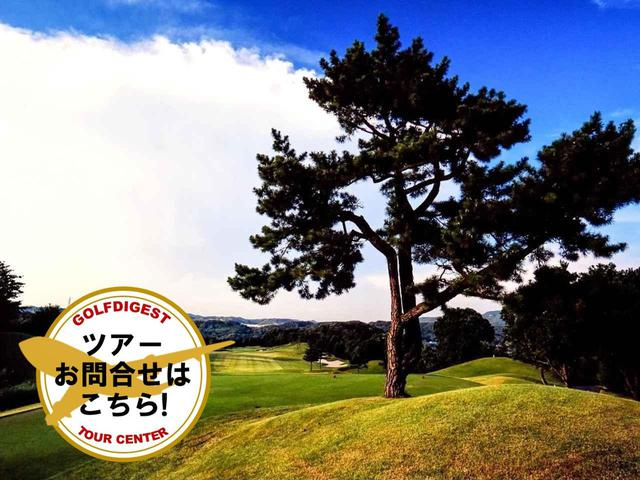 画像: =受付終了=【兵庫・ゴールデンウィーク】最高のトーナメントコースに挑む! 六甲国際GC・ABC GC・東広野GC ゴルフパック 3日間 3プレー(添乗員同行/一人予約可能) - ゴルフへ行こうWEB by ゴルフダイジェスト