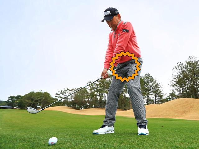 画像: グリップエンドが左足付け根にピッタリとくっついているイメージでテークバックを始動。「手先だけで上げると、グリップエンドの向きも体との距離も変わってしまいます」