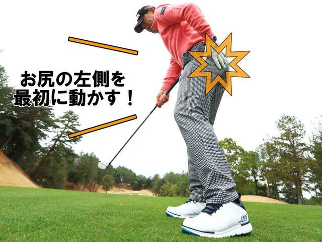 画像: テークバックでは、お尻の左側を目標に向けるように、腰を回転させて始動。「下半身が先に動いて、手とクラブはそれに連動するだけです」