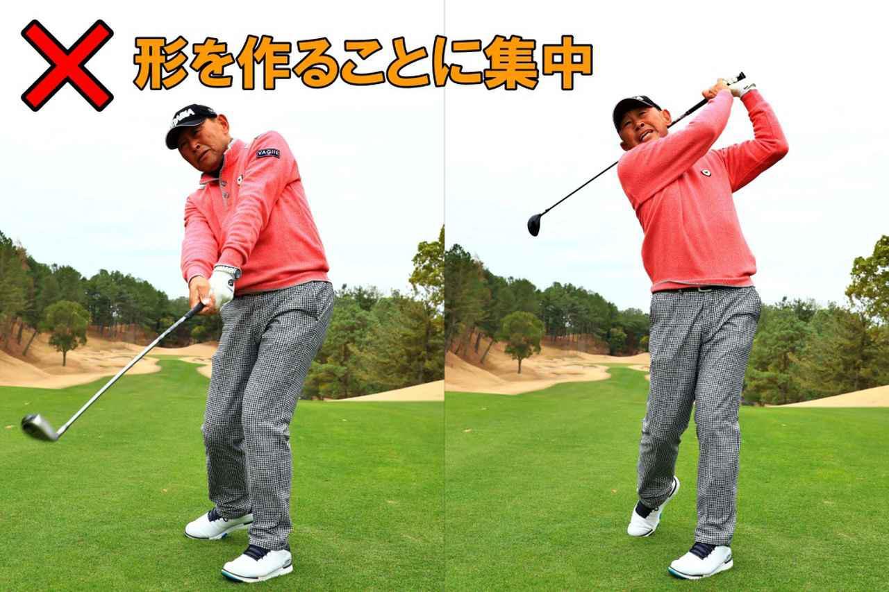 画像: プロが大きなフィニッシュを取るときは、「ボールを高く上げたいときに自然とそうなるだけ。意識的に形を作ってもスウィングはよくなりません」
