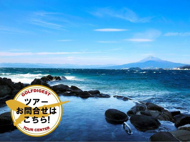 画像: 【静岡・ゴールデンウィーク】富士山を望む海辺の天然温泉、伊豆大仁CCを回る  ゴルフパック 2日間 2プレー - ゴルフへ行こうWEB by ゴルフダイジェスト