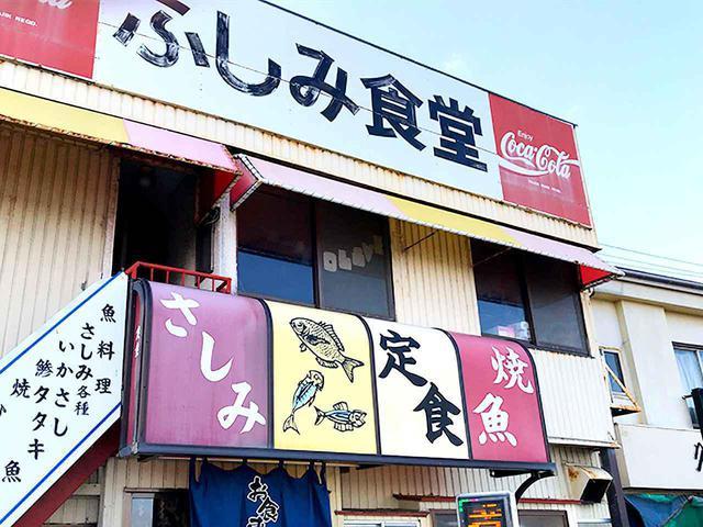 画像2: 【ふしみ食堂】の地元ごはん定食