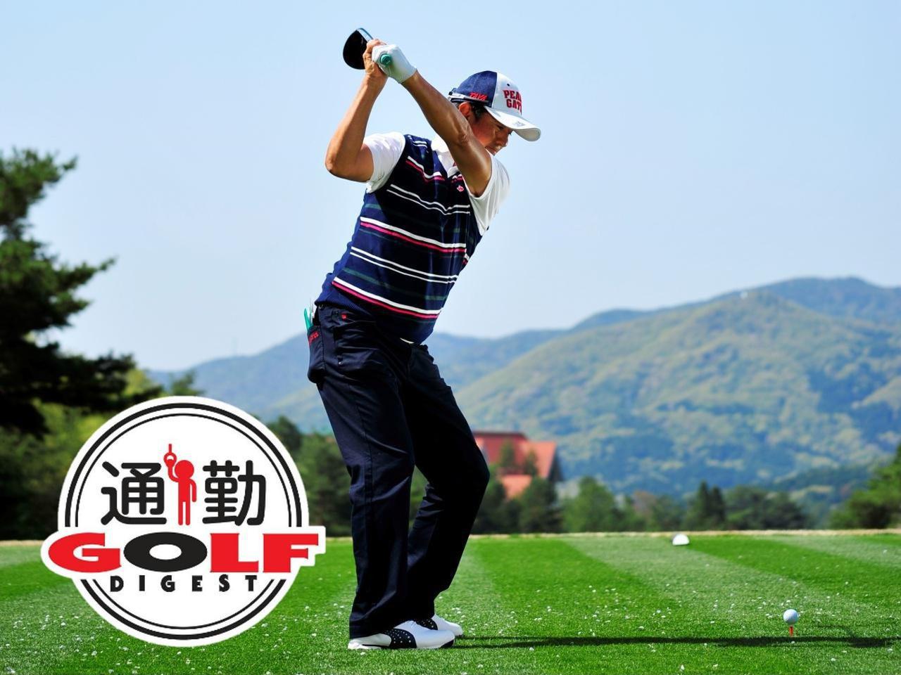 画像: 【通勤GD】芹澤信雄「1番ホールの木の下で…」Vol.54 ミスしたらどうなるか打つ前に考えよう ゴルフダイジェストWEB - ゴルフへ行こうWEB by ゴルフダイジェスト