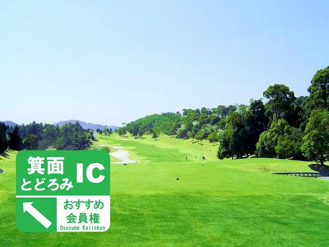 画像: 新名神箕面ICに近いおすすめゴルフ場/ゴルフダイジェスト社