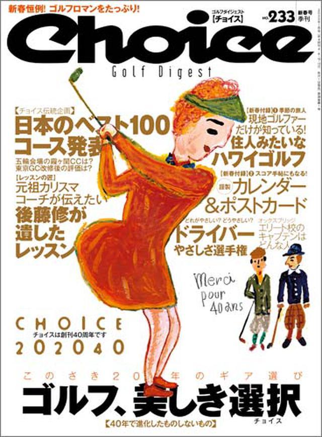 画像: 季刊 Choice 最新号&バックナンバー-ゴルフダイジェスト公式通販サイト「ゴルフポケット」