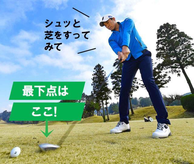 画像: 【フェアウェイウッド】スウィングの最下点で打つ。FWマスターになれるアドレスを堀川未来夢がレッスン! - ゴルフへ行こうWEB by ゴルフダイジェスト