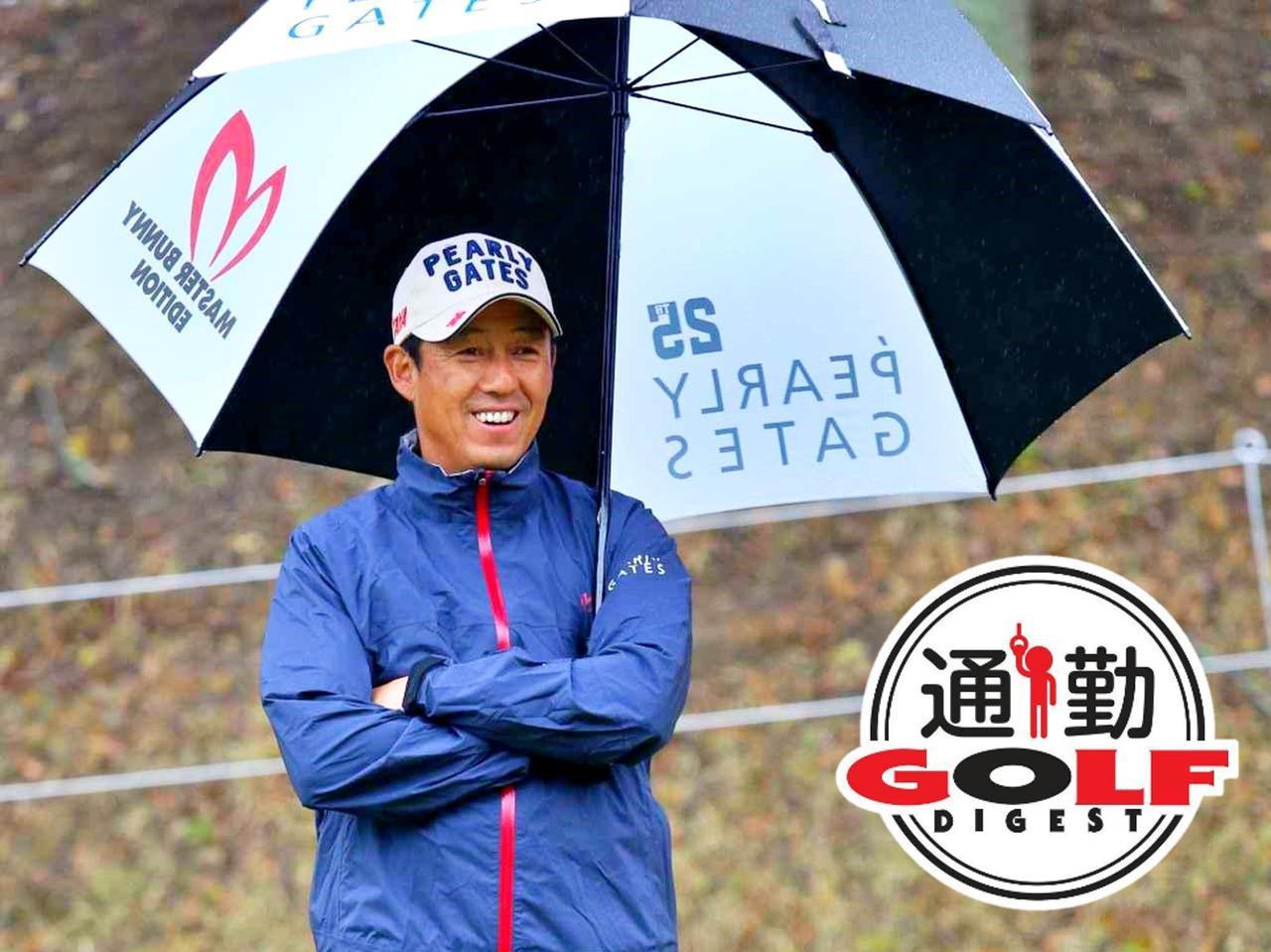 画像: 【通勤GD】芹澤信雄「1番ホールの木の下で…」Vol.57 「いつもどおり」は大事だけれど難しい ゴルフダイジェストWEB - ゴルフへ行こうWEB by ゴルフダイジェスト