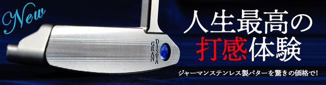 画像: ファーストロットは即完売御礼! セカンドロットを予約受付中 golfdigest-play.jp