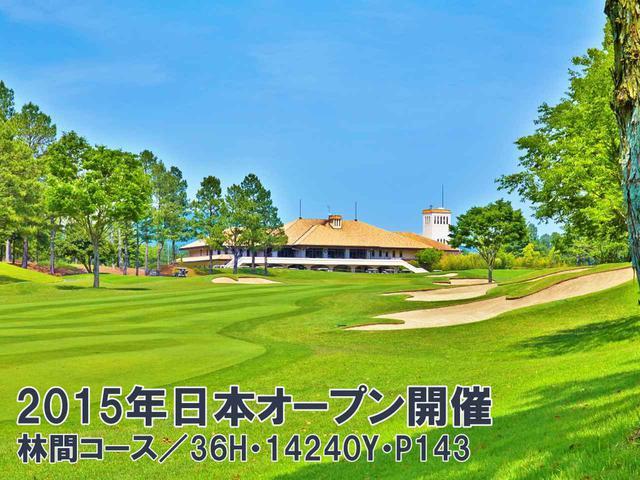 画像: 六甲国際ゴルフ倶楽部 東コースでは日本オープンを開催。女子ツアー・サントリーレディスの舞台