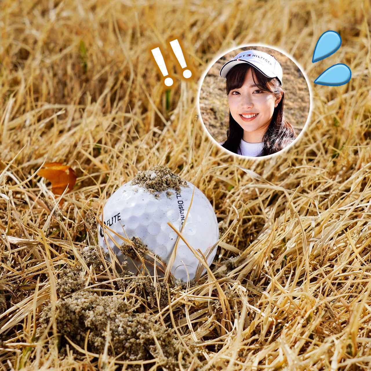 画像3: 【新ルール】ボールに砂をかけられた! 拭ける? 拭けない?