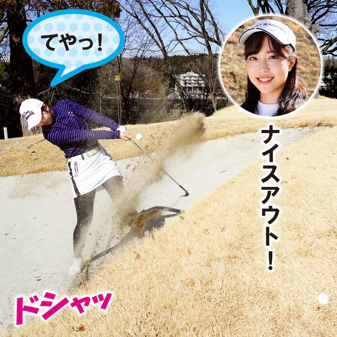 画像2: 【新ルール】ボールに砂をかけられた! 拭ける? 拭けない?