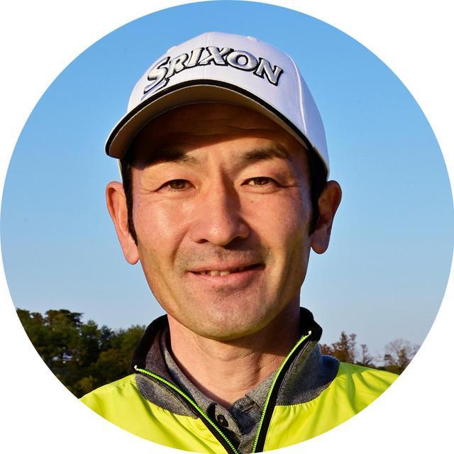 画像: 【指導】林由寿プロ 祖父は林由郎、父は林由一という3代目プロ。ジャンボや青木にも教えた林由郎直伝のテクニックを令和に伝える
