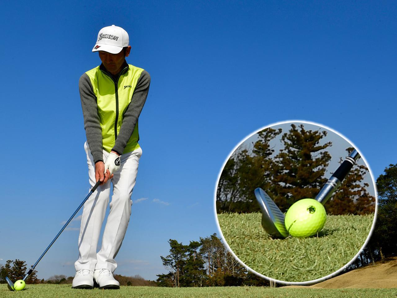 画像3: 【春ゴルフのアプローチ】芝が薄いこの時期は、フェースを返すのが正解です。誰でもできる100切りレッスン
