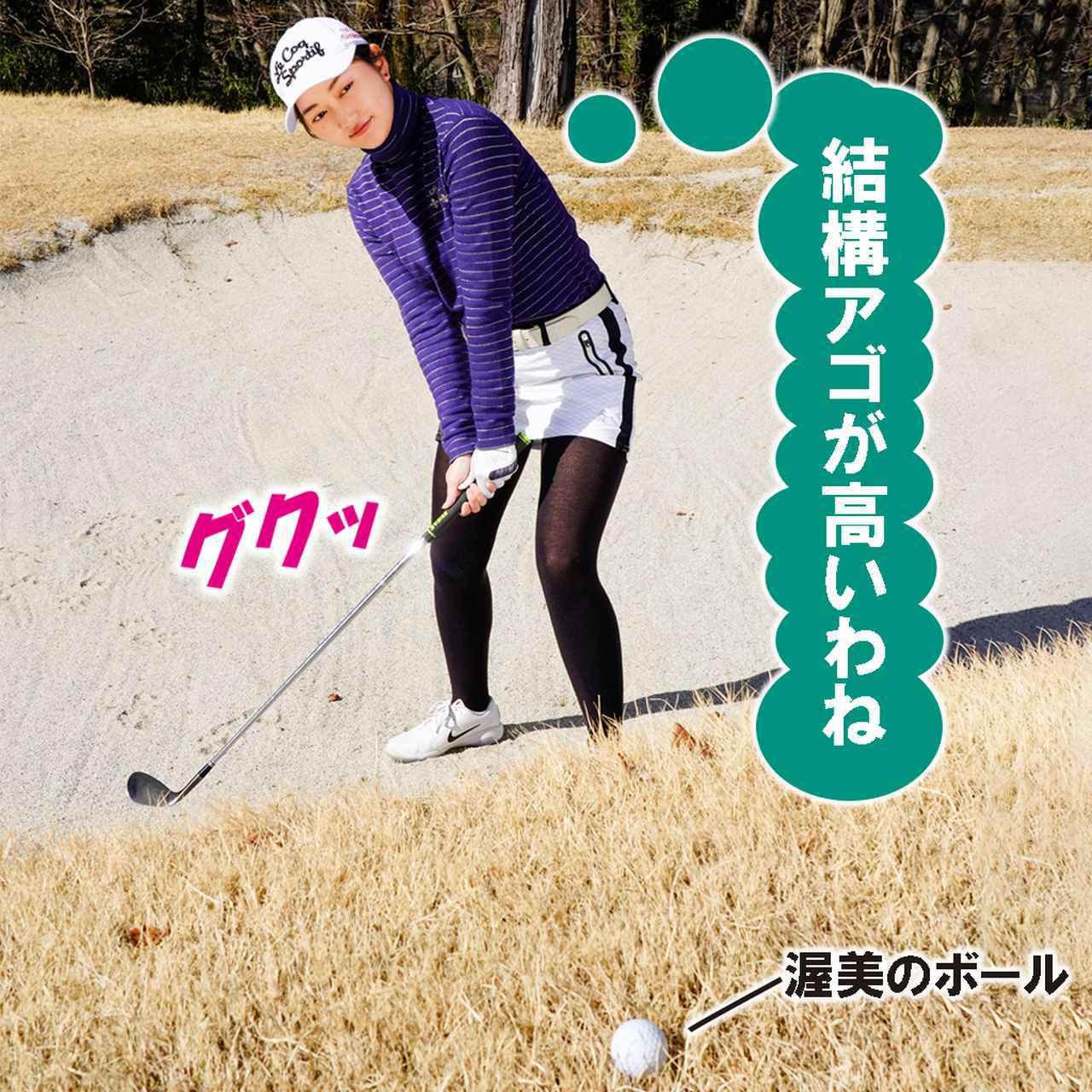 画像1: 【新ルール】ボールに砂をかけられた! 拭ける? 拭けない?