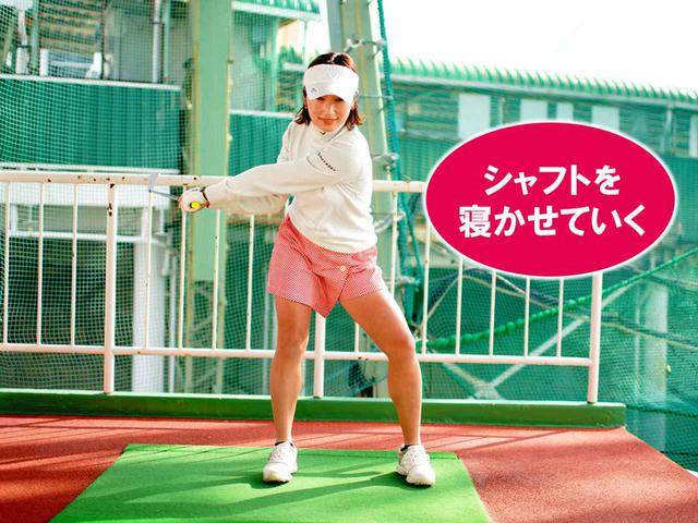 画像2: 【スウィング研究】アマチュアにやってほしいシャフト寝かせ②。井上梨花プロのシャフトを寝かせるスウィングで安定感アップ!