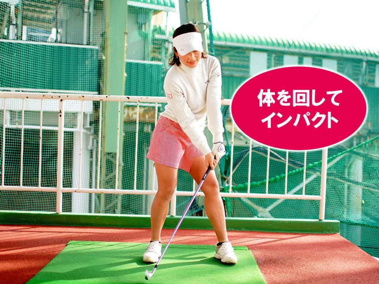 画像4: 【スウィング研究】アマチュアにやってほしいシャフト寝かせ②。井上梨花プロのシャフトを寝かせるスウィングで安定感アップ!