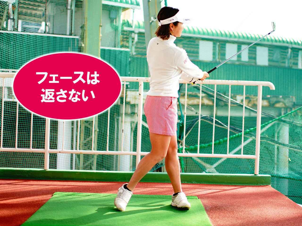 画像5: 【スウィング研究】アマチュアにやってほしいシャフト寝かせ②。井上梨花プロのシャフトを寝かせるスウィングで安定感アップ!